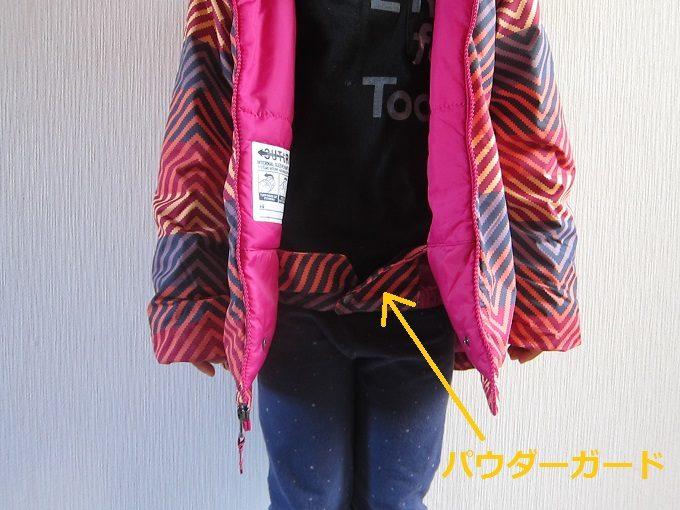 ジャケットのパウダーガード